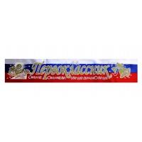 Лента ПЕРВОКЛАССНИК - триколор атлас (с белой обводкой и 3D эффектом)