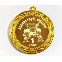 Медаль - Здравствуй, школа! - 1 класс