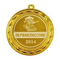Медаль - Первоклассник 2018г