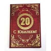 Диплом Юбиляра 20лет