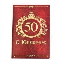 Диплом Юбиляра 50лет