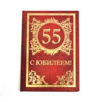 Диплом Юбиляра 55лет