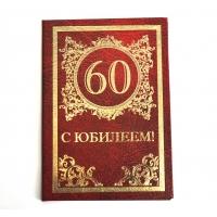 Диплом Юбиляра 60лет