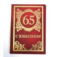 Диплом Юбиляра 65лет