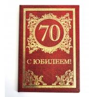 Диплом Юбиляра 70лет