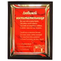 Плакетка Любимой воспитательнице - красная