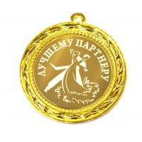 Медаль на заказ - Лучшему пертнеру
