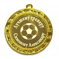 Медаль на заказ - Лучшему тренеру