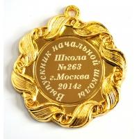 Медаль выпускнику начальной школы - без рисунка