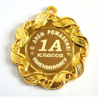 Медаль - 1 класс