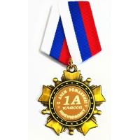 Орден-звезда имениннику 1 класса