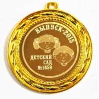 Медали для детского сада - Выпуск-2021г