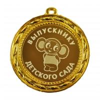 Медаль - Выпускнику детского сада