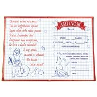 Диплом - Выпускник начальной школы - красный - кошка