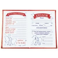 Диплом для выпускников начальной школы с итоговыми оценками - красный - слон