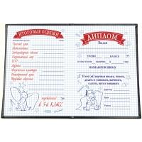 Диплом для выпускников начальной школы с итоговыми оценками - синий - слон