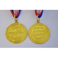 Медаль для первоклассника