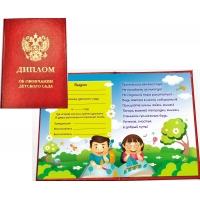 Диплом об окончании детского сада - Дети - красный