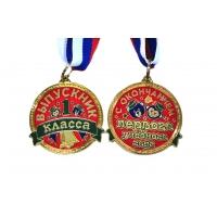 Медаль для выпускника первого класса - цветная