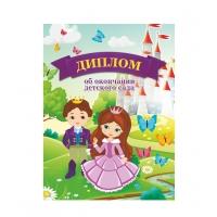 Диплом - выпускник детского сада - принц с принцессой