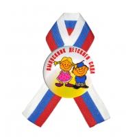 Значок для выпускника детского сада с ленточкой - дети
