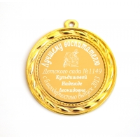 Награды для работников ДОУ