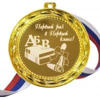 Медаль - Первый раз в первый класс - АБВ