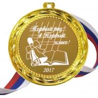 Медаль - Первый раз в первый класс- с годом