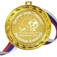 Медал - Гимназист - На заказ