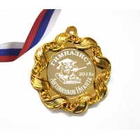 Медали для гимназистов на заказ