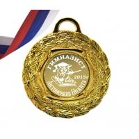 Медаль Гимназисту на заказ