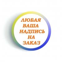 Значки для выпускников детского сада именные