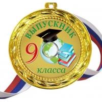 Медали для Выпускников 9-го класса