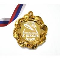 Медаль - К школе готов