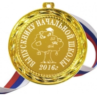 Медаль - Выпускнику начальной школы 2019г.