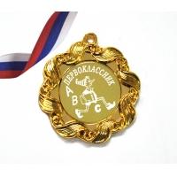Медаль Первоклассник - золотая