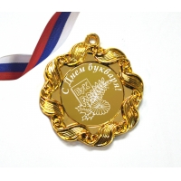 Медаль С Днем букваря