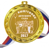 Медали для выпускников детского сада 2021г