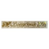 Ленты выпускникам 2018г шампань, атлас