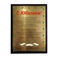 Плакетка - С юбилеем - золотая 15*20см