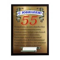 Плакетка - С юбилеем 55 лет - золотая 15*20см