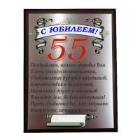 Плакетка - С юбилеем 55 лет - серебряная 15*20см