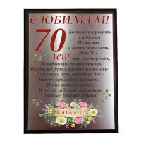 Плакетка - С юбилеем 70 лет - серебряная 15*20см