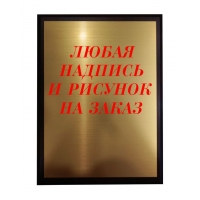 Плакетка - На заказ - золотая 15*20см