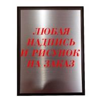 Плакетка - На заказ - серебряная 15*20см