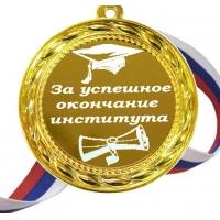 Медаль - За успешное окончание института