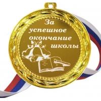 Медаль - За успешное окончание школы