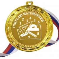 Медаль - Учителю Математики
