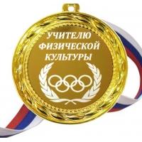 Медаль - Учителю Физкультуры