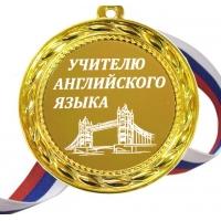 Медаль - Учителю Английского языка